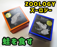 ZOOLOGY(ズーロジー)