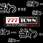 パチンコ・パチスロ好きなら777TOWN.net(サミタ)へGoGo!!