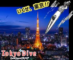 TokyoDive(トーキョーダイブ)