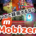 スマホでゲームを録画する方法【mobizenスクリーンレコーダー】