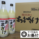 アバのお墨付き甘酒「ぶんご銘醸・酒蔵のあまざけ」を買うなら冬前に!!