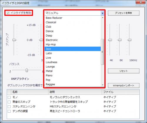 MusicBee・イコライザ