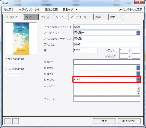 MusicBee・ジャンル変更