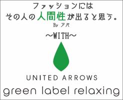 green label relaxing(グリーンレーベルリラクシング)