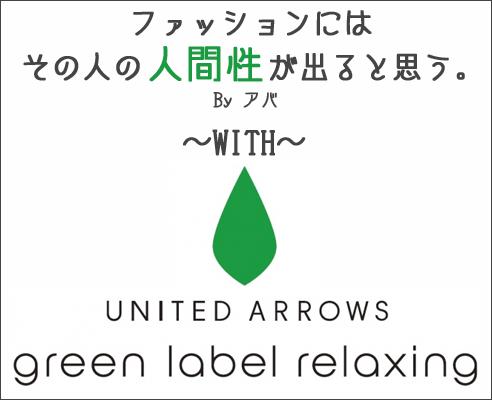 アバも御用達!!30代男性におすすめのファッションブランドはGLR(green label relaxing)