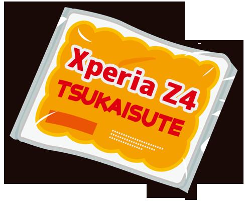 アバが抱えるスマホの不満 「Xperia Z4 feat. SoftBank」