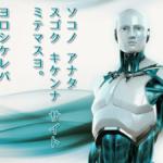 パソコンやスマホのセキュリティはESET(イーセット)にお任せ!