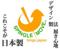 スピングルムーヴ(Spingle Move)