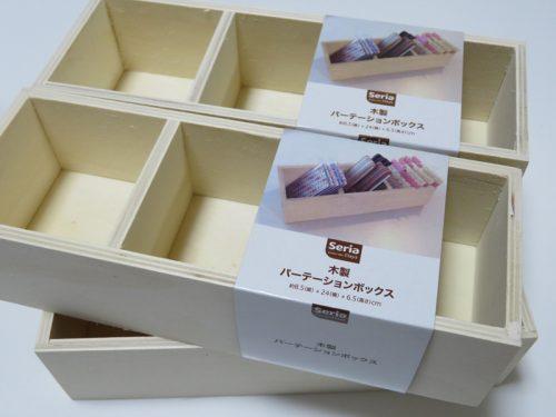 木製パーテーションボックス(セリア-Seria-)