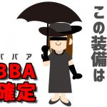 男性からババアと思われないための女性用日傘5選