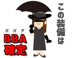 日傘+アームガード=BBA
