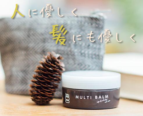 整髪料だけじゃなく、スキンケアにも使えるharuの100%ボタニカル(天然由来)なマルチバームを使ってみた