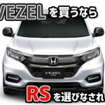 ヴェゼルの特別仕様車「VEZEL-RS-」を新車で購入しました【其の1】
