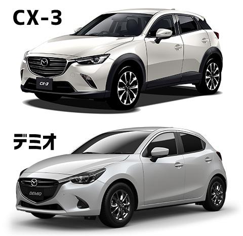 CX-3とデミオ(マツダ)