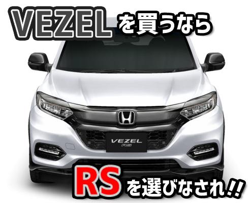 ヴェゼルの特別仕様車「VEZEL-RS-」を新車で購入しました【其の2】