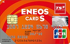 ENEOSカード S(キャッシュバックとポイント還元のハイブリッドタイプ)