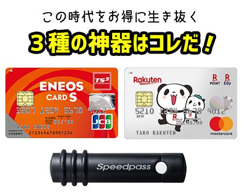 エネオスカード・楽天カード・スピードパス