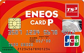 ENEOSカード P(ポイント還元タイプ)